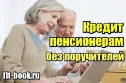 Фото Кредит пенсионерам без поручителей