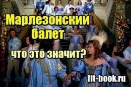 Картинка Марлезонский балет – что это значит, выражение