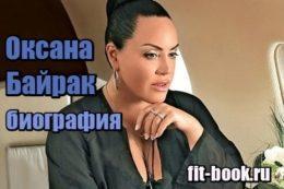 Фотография Оксана Байрак – биография, личная жизнь