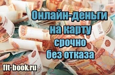 Фотография Онлайн деньги на карту срочно с плохой кредитной историей без отказа