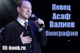 Фото Певец Асаф Валиев – биография, личная жизнь