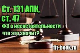 Картинка Ст. 131 АПК, ст. 47 ФЗ о несостоятельности – что это значит