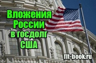 Картинка Вложения России в госдолг США