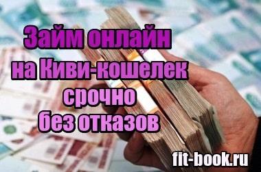 Картинка Займ онлайн на Киви кошелек срочно без отказов