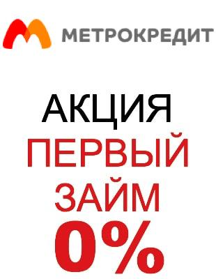 metrokredit logo mfo