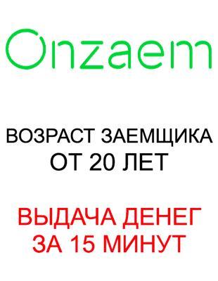 onzaem лого