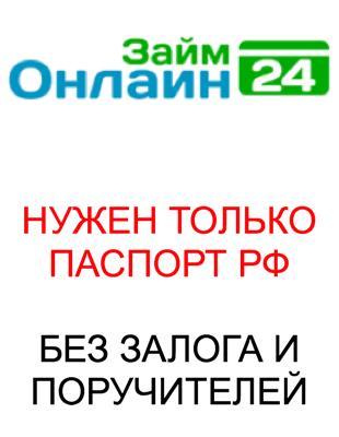 займы онлайн 24 лого