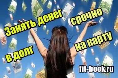 Фотография Занять денег в долг срочно на карту