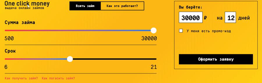 OneClickMoney калькулятор