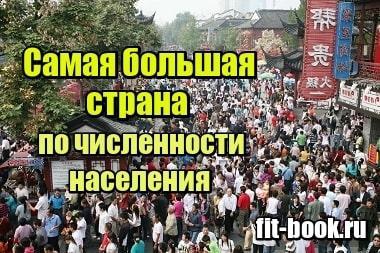 Фото Самая большая страна по численности населения
