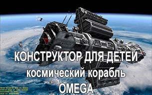 Конструктор Эсминец Омега (Вавилон 5)