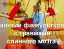 Занятия физкультурой с травмами спинного мозга