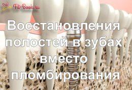 Восстановления полостей в зубах вместо пломбирования