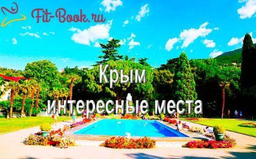 Крым интересные места