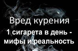 Одна сигарета в день - мифы и реальность