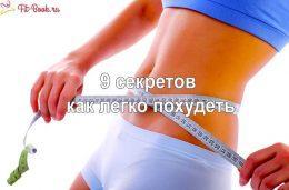 9 секретов как легко похудеть