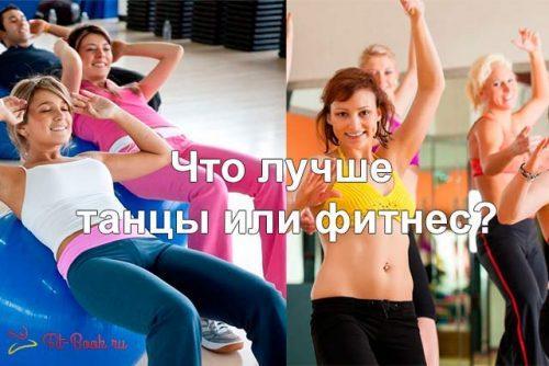 Что лучше - танцы или фитнес?