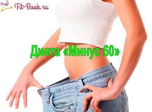 Диета Минус 60