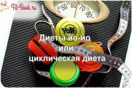 Диеты йо-йо или циклическая диета
