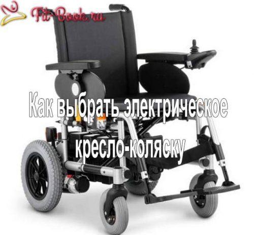 Как выбрать электрическое кресло-коляску