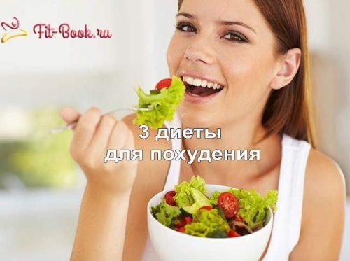 3 диеты для похудения