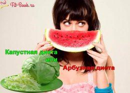 Капустная или арбузная диета