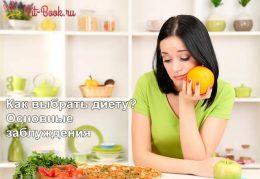 Как выбрать диету? Основные заблуждения