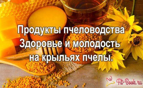 Продукты пчеловодства Здоровье и молодость на крыльях пчелы.