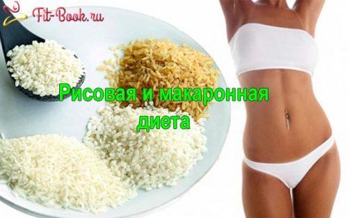 Рисовая и макаронная диета