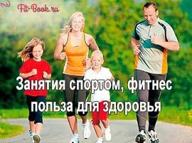 Занятия спортом, фитнес - польза для здоровья