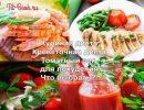 Куриная, креветочная диета или томатный сок?