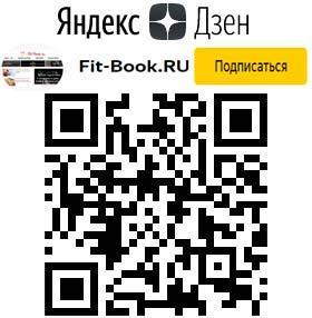Подписаться на канал Fit-Book.RU в Яндекс.Дзен