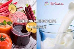 Жидкая или молочная диета