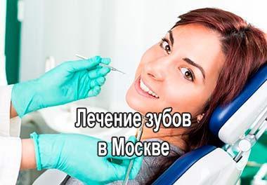 Лечение зубов. Стоматологическая клиника НАВА.