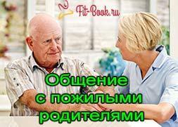 Общение с пожилыми родителями