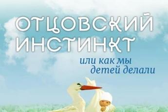 Рассказ - Спермограмма. В.Фёдоров