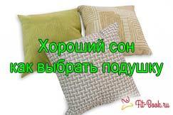 Хороший сон - как выбрать подушку