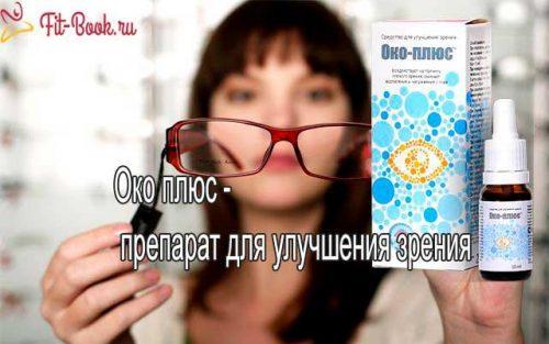 Око плюс - препарат для улучшения зрения