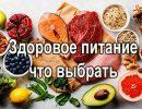 Здоровое питание - что выбрать